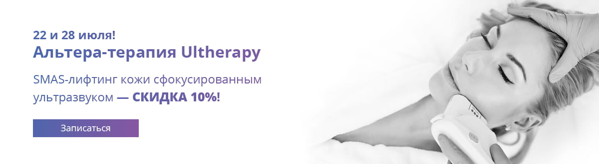 Ultherapy -10%